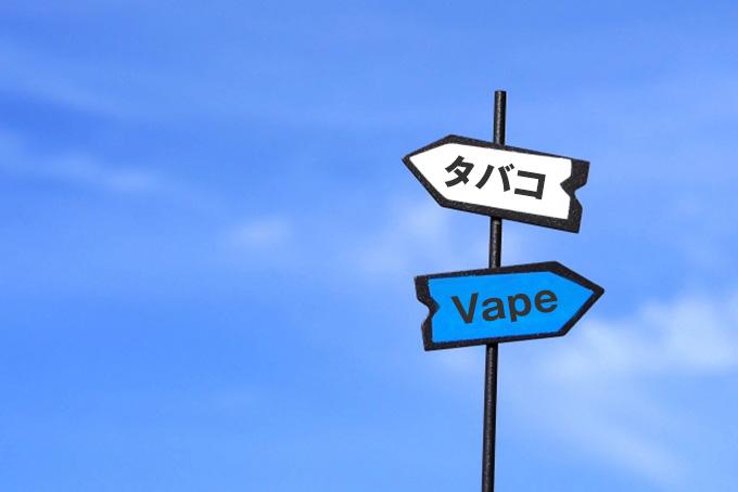 タバコとVape